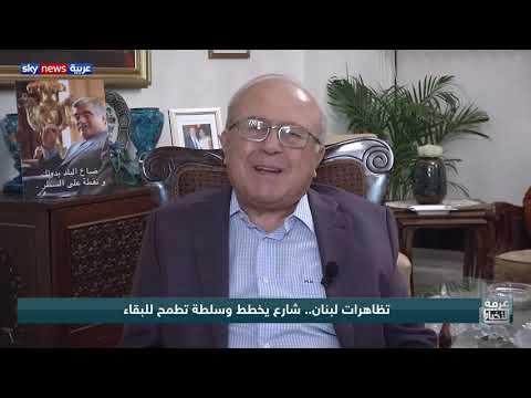 تظاهرات لبنان.. شارع يخطط وسلطة تطمح  - نشر قبل 6 ساعة