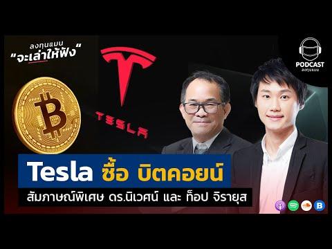 Tesla ซื้อ บิตคอยน์ สัมภาษณ์พิเศษ ดร.นิเวศน์ และ คุณท็อป จิรายุส