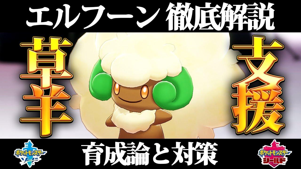 ポケモン 剣 盾 ヒヒダルマ 育成 論