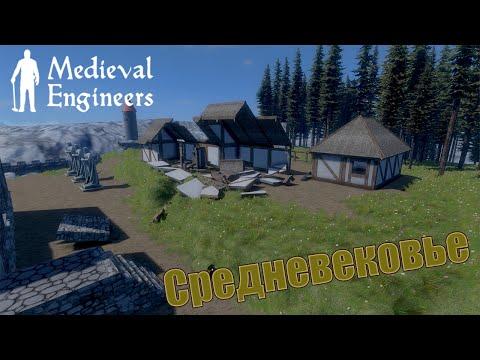 Medieval Engineers Разбираюсь в игре, Постройки и разрушения!
