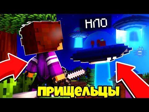 ПРИШЕЛЬЦЫ НАПАЛИ НА ДЕРЕВНЮ! Инопланетяне атакуют ЗЕМЛЮ в МАЙНКРАФТ 100% троллинг ловушка Minecraft