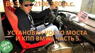 """ВАЗ 2106 """"Желтый шершень!"""" TURBO 380 л.с. Установка моста VOLVO 240 и КПП BMW ZF310320. Часть 5."""