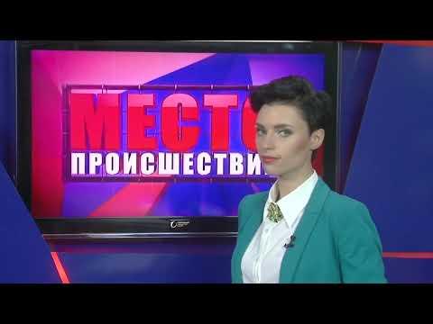 """""""Место происшествия"""" выпуск 12.07.2018"""