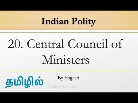 #20 Central Council Of Ministers | Laxmikanth | INDIAN POLITY | TAMIL | Yogesh Exams