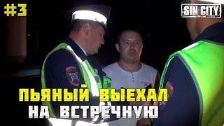 Город Грехов 3 - Пьяный на встречке [ Чебоксары ]