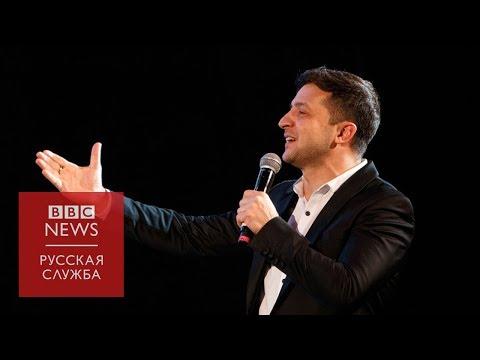 Украинские выборы: Зеленский