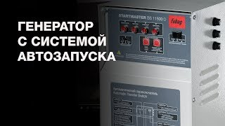 видео Генератор с автозапуском – системы автоматического запуска электростанции