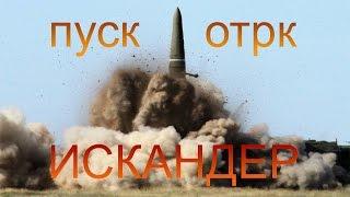 Пуск крылатой ракеты  ОТРК