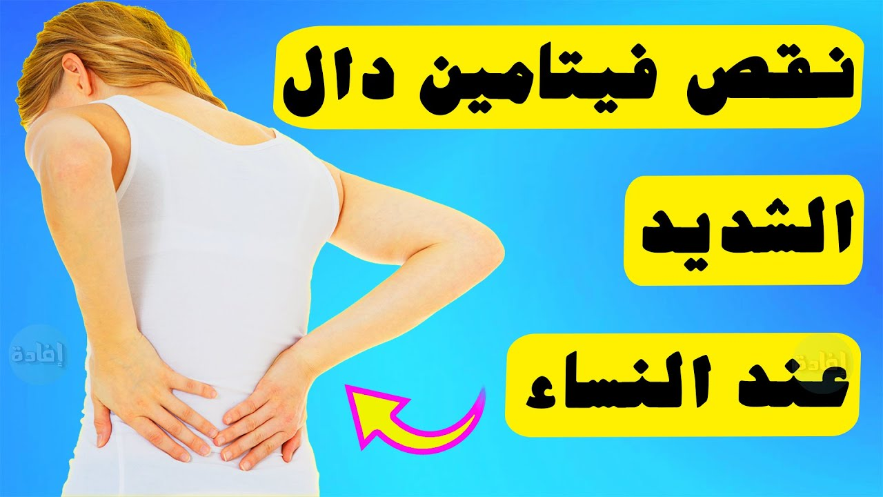 أعراض نقص فيتامين دال الشديد عند النساء Youtube