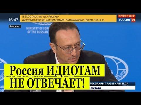 Российский дипломат ШОКИРОВАЛ