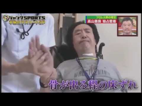 Takayama's now