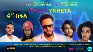 Alena TV : Ykreta - Episode - 4 (ራብዓይ ክፋል)- New Eritrean Movie Tesfit Abraha,December 2,2019