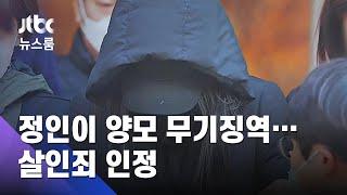 """""""상상 못 할 만행으로 사망""""…정인이 양모 무기징역 / JTBC 뉴스룸"""