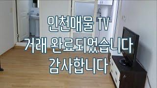 [거래완료] 인천 간석동 풀옵션 원룸 무보증 월세