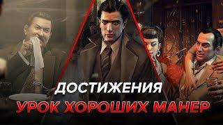 Достижения Mafia II - Урок хороших манер