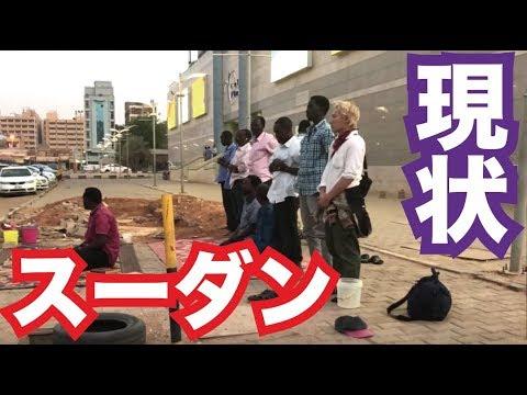 日本人がテロ組織で恐れる国スーダンに行ったらまさかの展開に…【アフリカ縦断#5】