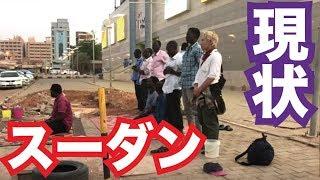 日本人がテロ組織で恐れる国スーダンに行ったらまさかの展開に…【アフリカ縦断#5】 thumbnail