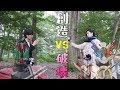 【創造vs破壊】仮面ライダービルド vs ディケイド 【コラボ】