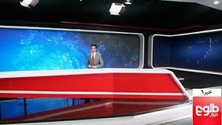 TOLOnews 6pm News 12 July 2016 / طلوع نیوز، ۲۲ سرطان ۱۳۹۵