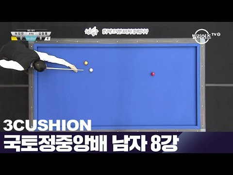 [당구-Billiard] 3 Cushion_Jeong-Han Heo v Dong-Ryong Kim_2017 Yanggu Korea Championships_Men_QF_Full_1