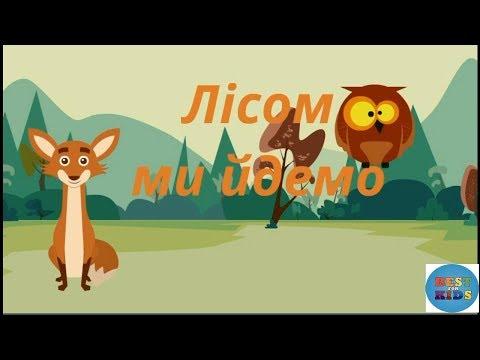 """Дитяча пісня """"Лісом ми йдемо""""🎶 Вчимо диких тварин/ Розвиваючі відео для дітей"""