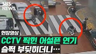 일부러 교통사고 내고 '억대 보험금' 챙긴 사기범들 (현장영상) / SBS