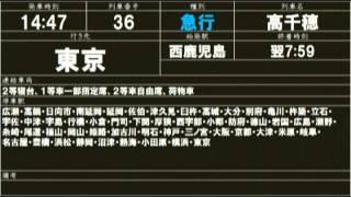 宮崎駅昭和39年(1964年)日豊本線上り・妻線下り時刻表