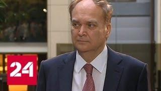 Посол РФ в США: Москва требует фактов о вмешательстве в выборы - Россия 24