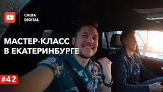 Мастер-класс в Екатеринбурге — Как создать продающий сайт, Разбор сайтов