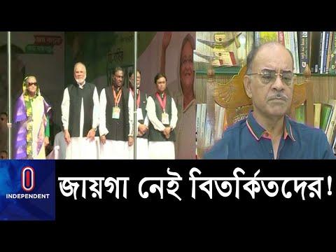 মহানগর আওয়ামী লীগের পূর্ণাঙ্গ কমিটিতে থাকবেন কারা? || AL Dhaka City Full Committee