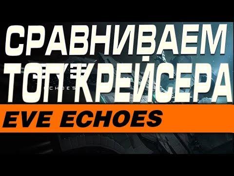 EVE Echoes - СРАВНИВАЕМ ДВА ТОП T5 КРЕЙСЕРА В НУЛЯХ