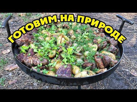 Жареная картошка с мясом и грибами на Сковороде из Диска Бороны