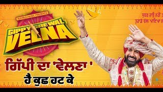 Gippy grewal's 'velna' will take you to different ride | dainik savera