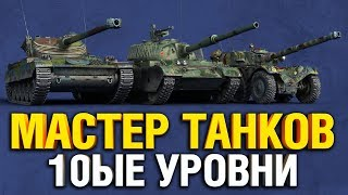 ГРАННИ МАСТЕР ТАНКОВ #4 - ДОЛГИЙ ПУТЬ К КРАСИВОЙ СТАТЕ