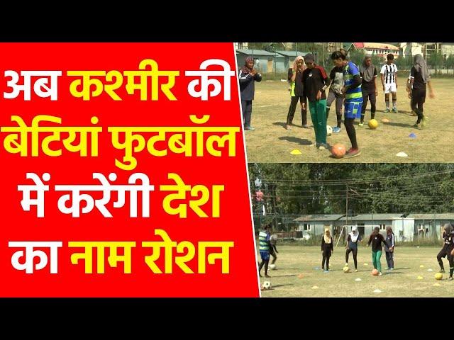 Kashmir में तैयार हो रही हैं Future Women Football Players Team || India Public Khabar ||
