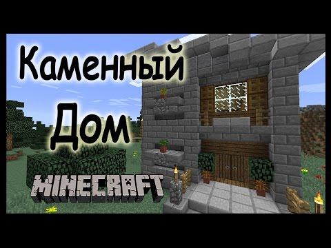 Дом из камня видео