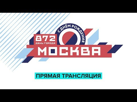 872 День города в Москве | ПРЯМАЯ ТРАНСЛЯЦИЯ - Москва 24