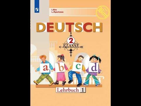 Немецкий язык 2 класс видеоуроки бим