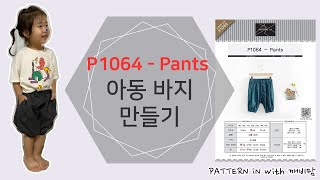[Making clothes] P1064-Pants(아…