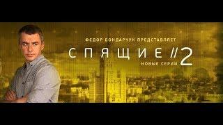 Спящие 2 сезон 4, 5, 6, 7 серия дата выхода
