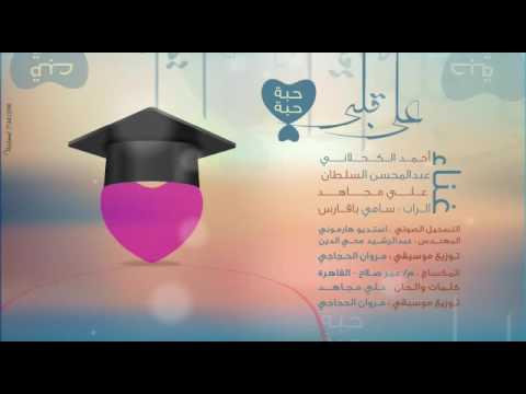 على قلبي اغنية التخرج لمجموعة فنانين Ala Qlbe Youtube