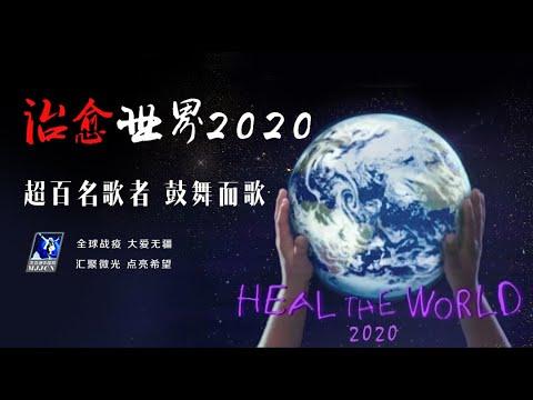 Heal The World 2020 - Chinese Sing For The World In Coronavirus Pandemic