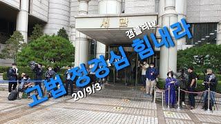 [갬블러tv] 서울고둥법원 서관앞 조국 정경심 김경수 …