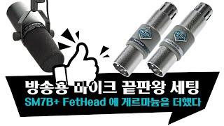 방송용 마이크 끝판왕 세팅 SM7B+ FetHead 에…
