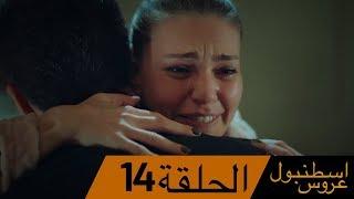 عروس اسطنبول الحلقة   14 İstanbullu Gelin
