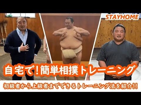 【自宅で簡単!相撲トレーニング】安治川・井筒・中村親方がオススメの運動を紹介!