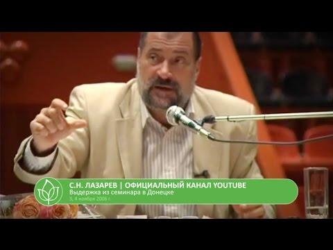С.Н. Лазарев   По ту сторону жизни