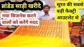 Surat Saree Manufacturer | Designer, Bridal, Fancy Saree in Surat | Saree Wholesale Market