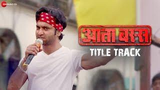 Aata Bass Title Track Santosh Juvekar Sushant Shelar Pushkar Shrotri Sunil B Krushna Beura