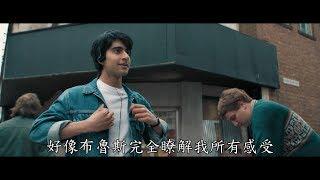 【炫目之光】中文官方預告,8月16日(週五) 上映